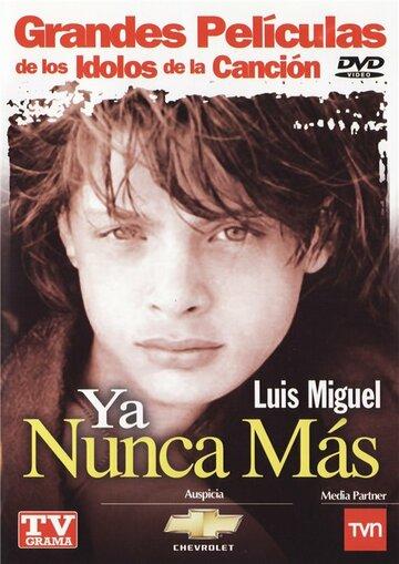 Никогда больше... (1984)