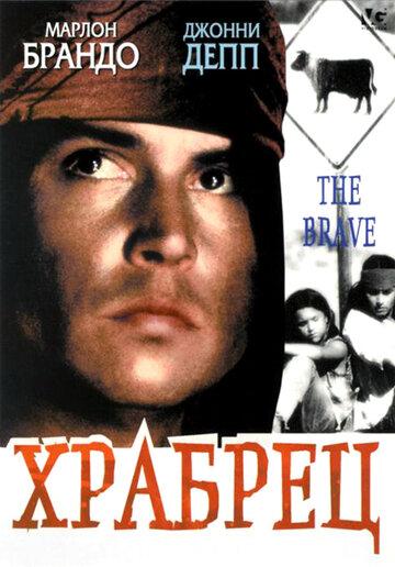 ������� (The Brave)