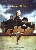 Стена (1983)