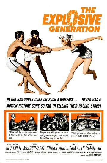 Взрывное поколение (1961)