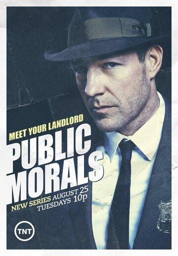 Общественная мораль 2015
