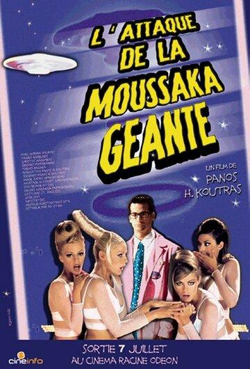 Нападение гигантской мусаки (1999)