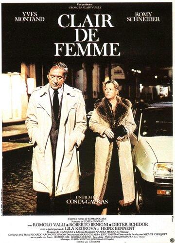 Свет женщины (1979)