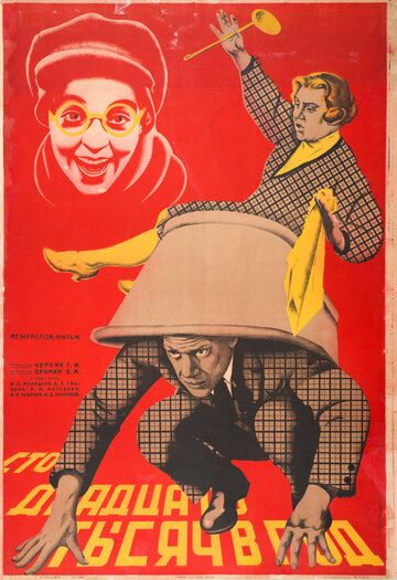 Сто двадцать тысяч в год (1929) полный фильм онлайн