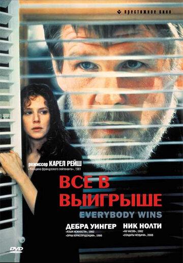 Постер к фильму Все в выигрыше (1989)
