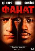 Фанат (1996)
