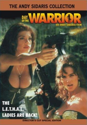 День воина (1996)