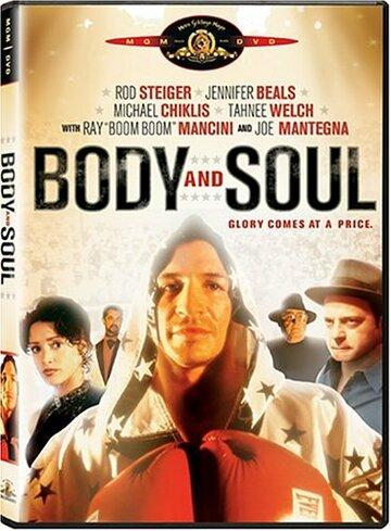 Тело и душа (1999)