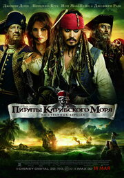 Смотреть онлайн Пираты Карибского моря: На странных берегах