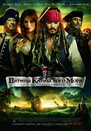 Пираты Карибского моря: На странных берегах 2011 | МоеКино