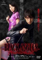 Смотреть онлайн Черные ангелы