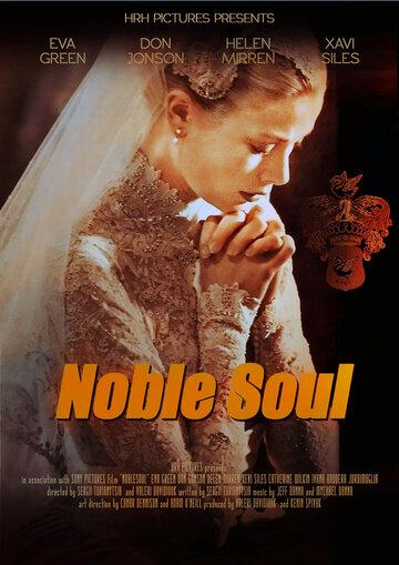 Благородная душа (Noble Soul)
