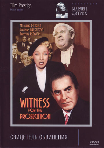 ��������� ��������� (Witness for the Prosecution)