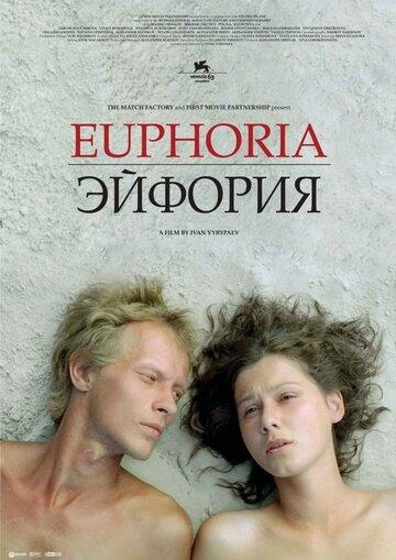 ������� (Eyforiya)