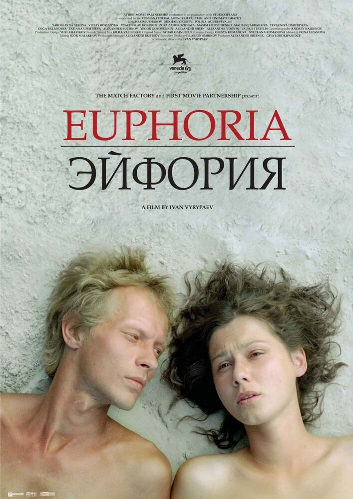 Эйфория | Смотреть онлайн HD