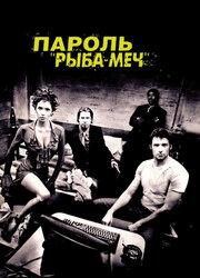 Пароль `Рыба-меч` (2001)