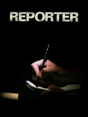 �������� (Reporter)
