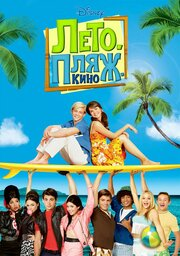 Смотреть Лето. Пляж. Кино (2013) в HD качестве 720p
