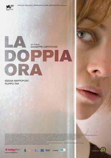 Двойной час (2009) — отзывы и рейтинг фильма