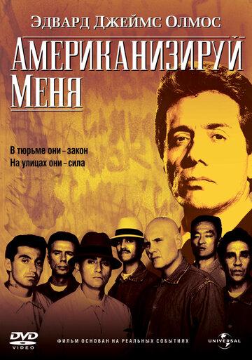 Постер к фильму Американизируй меня (1992)