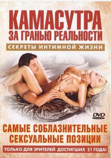 Камасутра самые соблазнительные сексуальные позиции в filmix