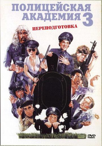 Кино Снайпер 2: Тунгус