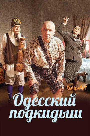 Одесский подкидыш (2017)