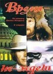 Время-не-ждет (1975) полный фильм онлайн