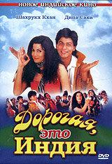 Дорогая, это Индия (1995)