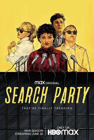 В поиске / Search Party (2016)