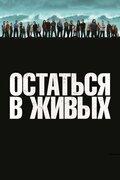 Остаться в живых (сериал)