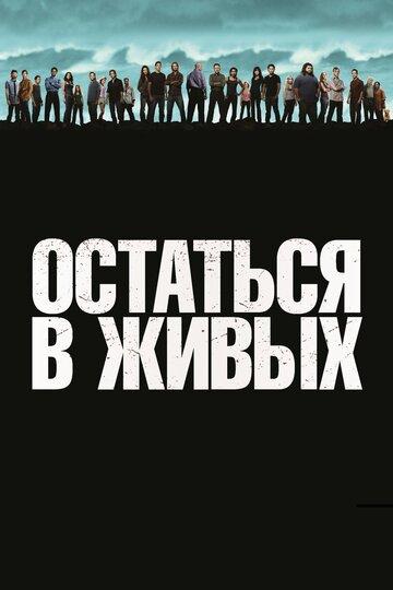Остаться в живых (2004)
