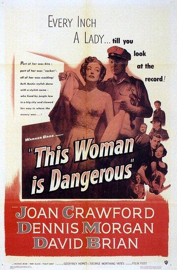 Эта женщина опасна (1952)