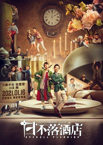 Постер к фильму Общее планирование (2021)