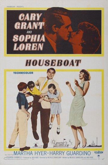 Плавучий дом (1958)