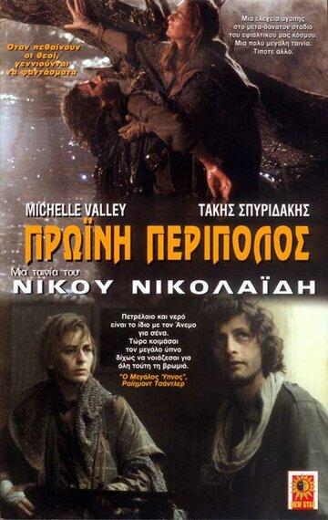 Утренний патруль (1987)