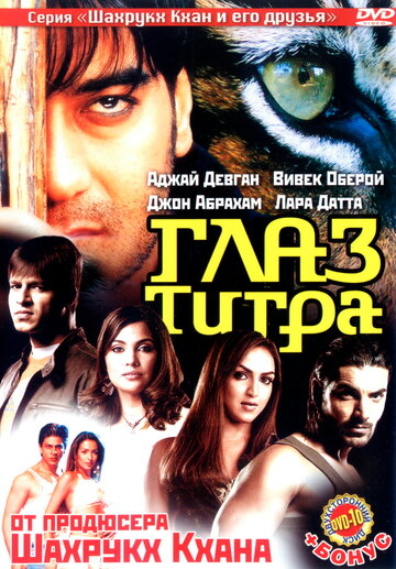 Глаз Тигра 2005