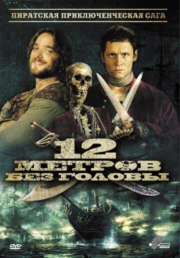12 метров без головы (2009)