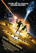 Титан: После гибели Земли (2000)