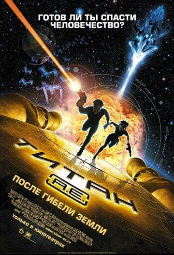 Титан: После гибели Земли (Titan A.E.)