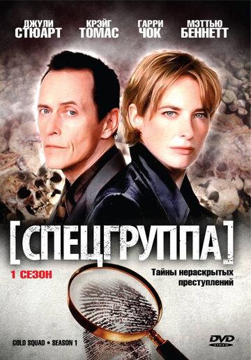 Спецгруппа (1998)