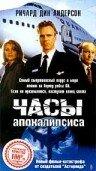 Часы апокалипсиса (1996)