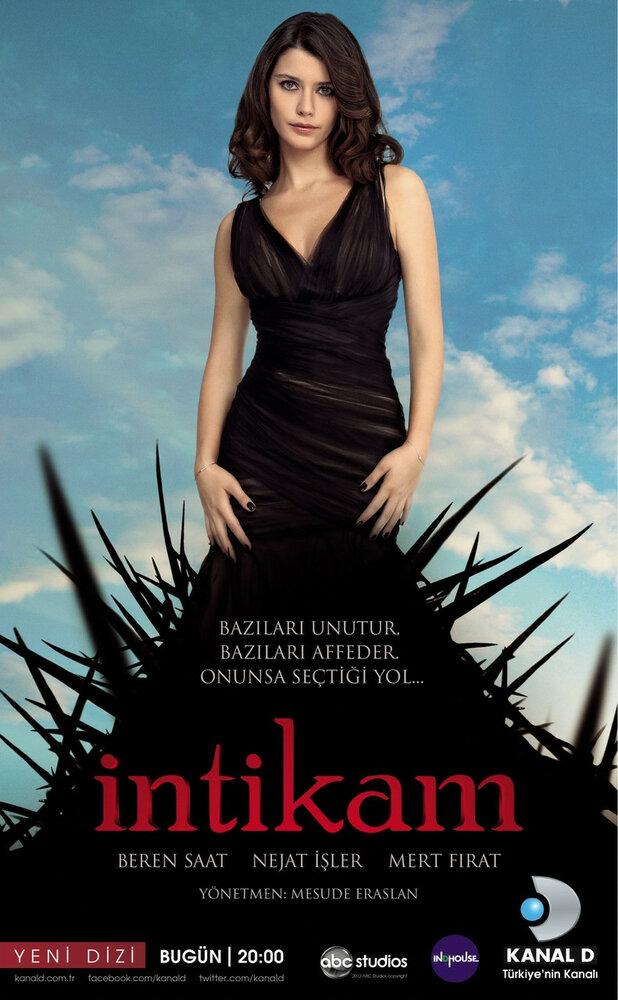 Месть / Intikam (2013)