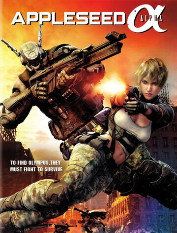 ������ ����� (Appleseed Alpha)