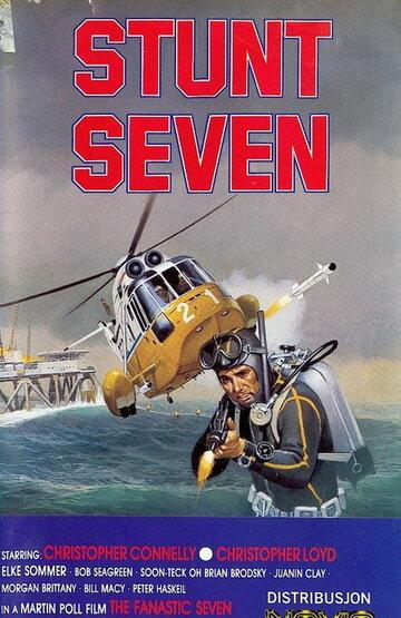 Похищение по-американски (1979)