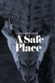 Безопасное место (1971)