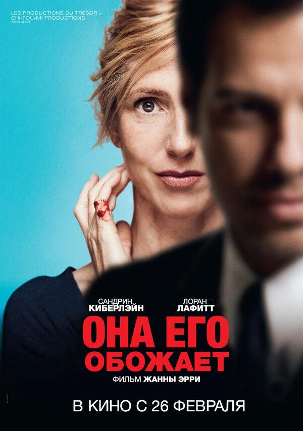 Отзывы и трейлер к фильму – Она его обожает (2014)