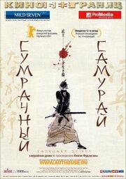 Смотреть онлайн Сумрачный самурай