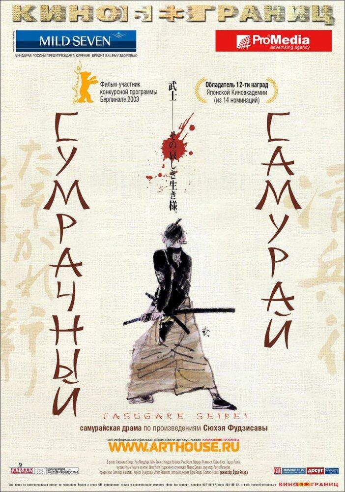 Сумрачный самурай / Tasogare Seibei / The Twilight Samurai (2002) BDRemux