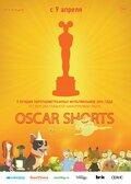 Оскар 2015. Короткий метр: Анимация (The Oscar Nominated Short Films 2015: Animation)